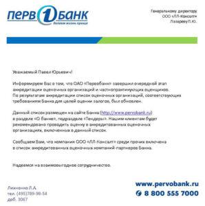 ОАО «Первобанк»