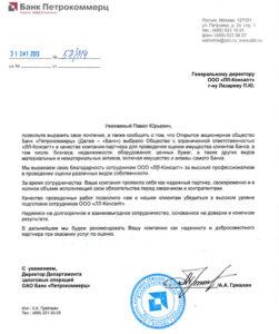 Банк «Петрокоммерц»
