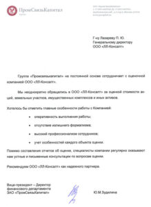 Группа «ПромСвязьКапитал»