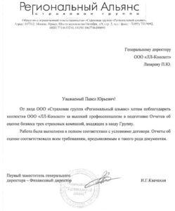 ООО «Страховая группа «Региональный Альянс»