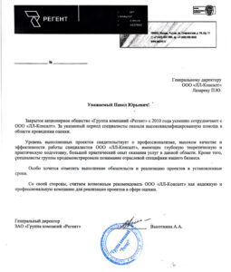 Группа компаний «Регент»