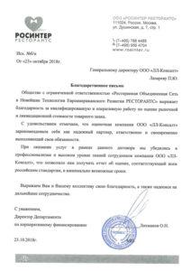 ПАО «РОСИНТЕР РЕСТОРАНТС ХОЛДИНГ»