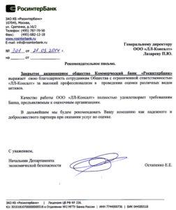 ЗАО КБ «РосинтерБанк»