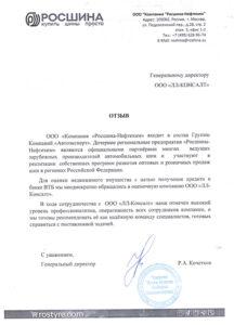 ООО «Росшина-Нефтехим»