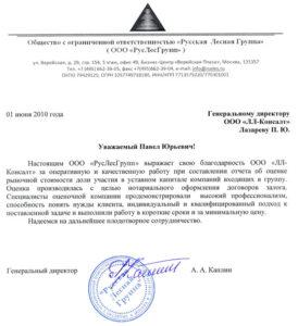 ООО «Русская лесная группа»