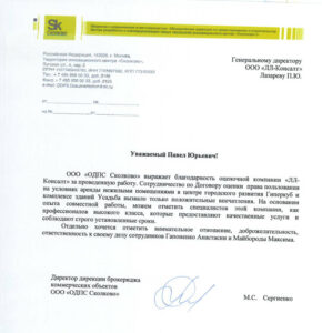 ООО «ОДПС Сколково»