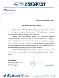 Группа компаний «Совфрахт-Совмортранс»