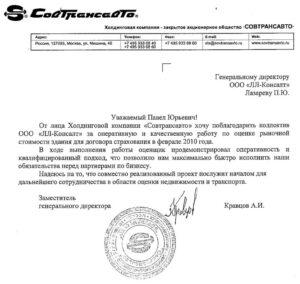 Холдинговая компания «Совтрансавто»