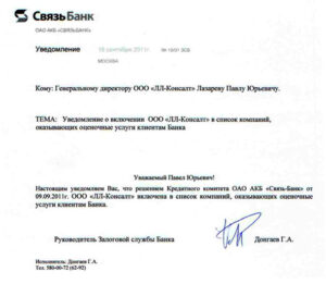 ОАО АКБ «Связь-Банк»