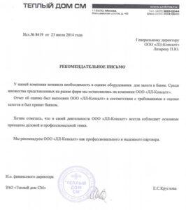 ЗАО «Теплый дом СМ» (Фирма УНИКМА)
