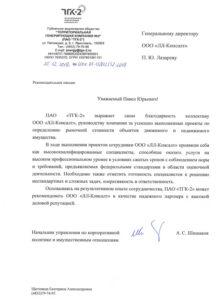 ПАО «Территориальная генерирующая компания №2» (ТГК-2)