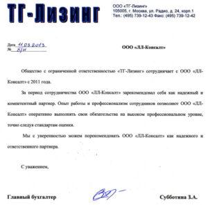"ООО «ТГ-Лизинг"""