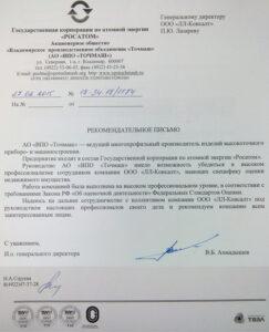ОАО «ВПО «Точмаш» (РосАтом)