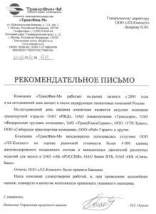 ОАО «ТрансФин-М»