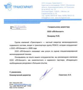 Группа компаний «Трансгарант»