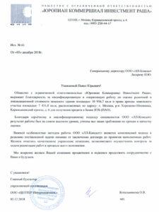 «Юропиан Коммершиал Инвестмент Раша»