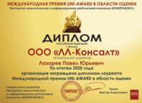Лауреат премии «UNi-AWARD» вобласти оценки — 2020 год