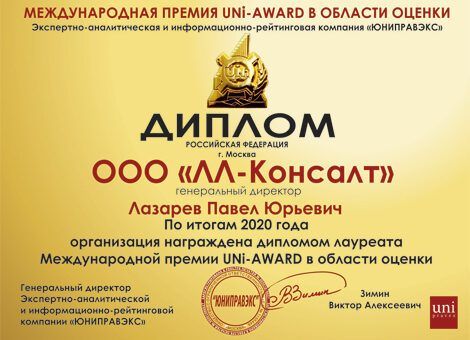 Uni AWARD в области оценки - 2020 год