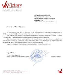 ЗАО Управляющая компания «Виктори Эссет Менеджмент»
