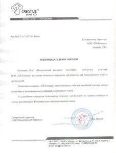 ОАО «Весьегонский винзавод»