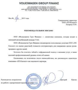 ООО «Фольксваген Груп Финанц»