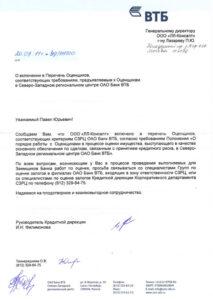 Северо-Западный региональный центр ОАО «Банк ВТБ»