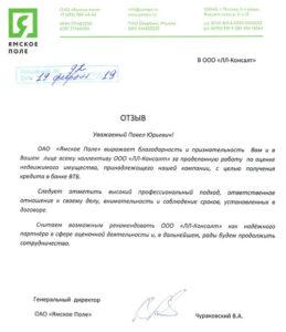 ОАО «Ямское поле»