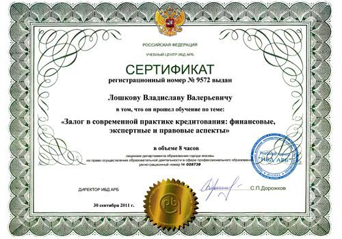Сертификат Залог в современной практике