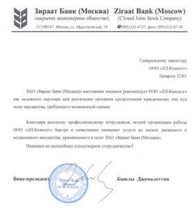 «Зираат Банк (Москва)»